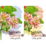 พลับพลึงสีชมพู (เล่ม 1-2)
