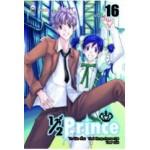 1/2 Half Prince Vol.16 (การ์ตูน)