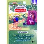 อลิซผจญภัยในแดนมหัศจรรย์ Alice's Adventures in Wonderland (+CD ฝึกฟัง-พูด)