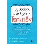 100 ข้อสงสัย ไขปัญหาโรคมะเร็ง