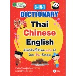 3-in-1 dictionary Thai-Chinese-English