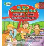 My First Conversation Book ครอบครัว 2 ภาษาฝึกลูกน้อยพูดอังกฤษเก่ง + DVD