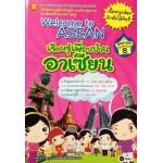 Welcome to ASEAN เรียนรู้เพื่อนบ้านอาเซียน
