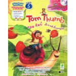 ทอม ทัมบ์ เด็กชายตัวจิ๋วผจญภัย + CD