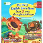 My First English Story Book + CD