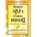 นโปเลียน ฮิลล์ คิดแบบผู้นำ ทำแบบเศรษฐี