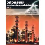 วิศวกรรมการป้องกันระบบไฟฟ้าแรงสูง (เล่ม 2)