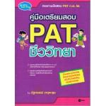 คู่มือเตรียมสอบ PAT ชีววิทยา ก.พ. 56