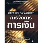 การจัดการการเงิน Financial Management
