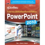 คู่มือเรียนโปรแกรมมัลติมีเดียเพื่อการนำเสนอ PowerPoint 2010