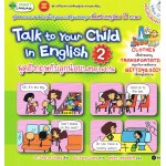 Talk to Your Child in English 2 + DVD