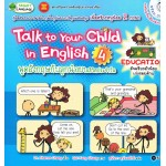 Talk to Your Child in English 4 + DVD