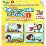 Talk to Your Child in English 1 + DVD