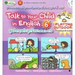 Talk to Your Child in English 6 พูดอังกฤษกับลูกน้อยในชีวิตประจำวัน