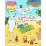 Lumpi Lumpi and the flying carpet มังกรน้อยเพื่อนรัก ตอนท่องแดนอาหรับตามหาพรมวิเศษ