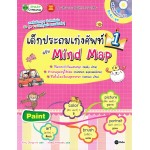 เด็กประถมเก่งศัพท์ ฉบับ Mind Map 1