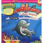 Blaze The Baby Dolphin ผมชื่อ เบลซ โลมาน้อยผจญภัยใต้ทะเล