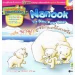Nanook The Baby Polar Bear ผมชื่อ นานุก ลูกหมีขาวแห่งขั้วโลกเหนือ + CD