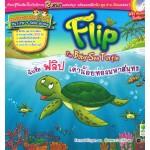 ฉันชื่อ ฟลิป เต่าน้อยท่องมหาสมุทรFlip The Baby Sea Turtle + CD