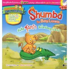 Shumba The Baby Lioness ฉันชื่อ ชุมบ้า สิงโตน้อยลูกเจ้าป่า