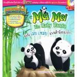 ฉันชื่อ เม่ย เหม่ย แพนด้าน้อยน่ารัก Mei Mei The Baby Panda +CD