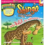 Shingo The Baby Giraffe ผมชื่อ ชิงโก้ ยีราฟน้อยคอยาว