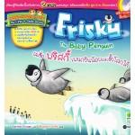 Frisky The Baby Penguin ผมชื่อ ฟริสกี้ เพนกวินน้อยแห่งขั้วโลกใต้