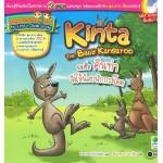 ผมชื่อ คินท่า จิงโจ้น้อยนักกระโดด Kinta The Baby Kangaroo +CD