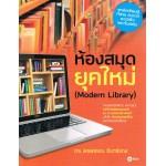 ห้องสมุดยุคใหม่