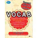 จับตายวายร้าย GAT & ADMISSION : VOCAB