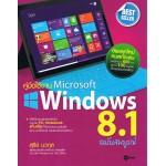 คู่มือใช้งาน Microsoft Windows 8.1 ฉบับสมบูรณ์