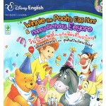 Winnie the Pooh's Egg Hunt & Happy Birthday, Eeyore วินนี่เดอะพูห์ กับแก๊งเพื่อนซี้ในป่าใหญ่ ตอน ไข่อีสเตอร์หรรษาและสุขสันต์วันเกิดนะอียอร์