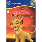 The Lion King ซิมบา เจ้าป่าน้อยหัวใจทระนง + CD