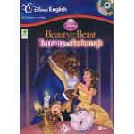 Beauty and the Beast โฉมงามกับเจ้าชายอสูร + CD