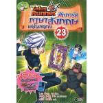 Tales Runner ศึกการ์ดภาษาอังกฤษแห่งโลกนิทาน 23 (ฉบับการ์ตูน)