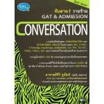 จับตายวายร้าย GAT & ADMISSION : CONVERSATION