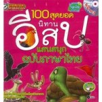 100 สุดยอดนิทานอีสปแสนสนุกฉบับภาษาไทย