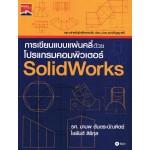 การเขียนแบบแผ่นคลี่ด้วยโปรแกรมคอมพิวเตอร์ Solidworks