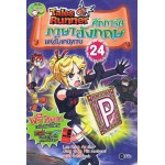 Tales Runner ศึกการ์ดภาษาอังกฤษแห่งโลกนิทาน 24 (ฉบับการ์ตูน)