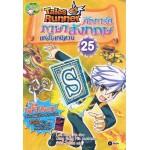 Tales Runner ศึกการ์ดภาษาอังกฤษแห่งโลกนิทาน 25 (ฉบับการ์ตูน)