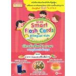 SEED Smart Flash Cards for Bilingual Kids บัตรคำศัพท์ 2 ภาษา พาหนูน้อยเก่งอังกฤษ หมวดอาหาร ขนมและเครื่องดื่มไทย