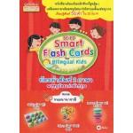 SE-ED Smart Flash Cards for Bilingual Kids บัตรคำศัพท์ 2 ภาษา พาหนูน้อยเก่งอังกฤษ หมวดขนมนานาชาติ