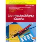 การบัญชีต้นทุนเบื้องต้น (รหัสวิชา 2201-2004)