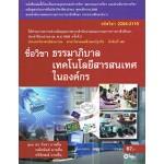ธรรมาภิบาลเทคโนโลยีสารสนเทศในองค์กร (รหัสวิชา 2204-2110)