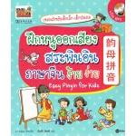 ฝึกหนูออกเสียงสระพินอินภาษาจีนง้ายง่าย Easy Pinyin for Kids + CD