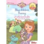 Sofia the First Blue-Ribbon Bunny เจ้าหญิงน้อยโซเฟีย ตอน กระต่ายนักเต้นเท้าไฟ