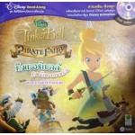The Pirate Fairy ทิงเกอร์เบลล์ ภูตน้อยจอมแก่น ตอนผจญนางฟ้าจิ๋วโจรสลัด