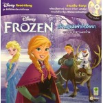 Frozen เจ้าหญิงเอลซ่ากับอันนา ตอน ผจญคำสาปแดนหิมะ