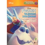 Frozen Big Snowman, Little Snowman เจ้าหญิงเอลซ่ากับอันนา ตอน ผจญปีศาจหิมะ