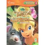 TinkerBell A Fairy Tale ทิงเกอร์เบลล์ ภูตน้อยจอมแก่น ตอน กำเนิดทิงเกอร์เบลล์